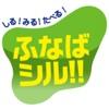 ふなばシル!! for iPad