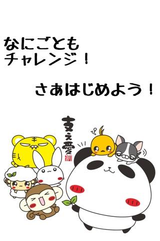 ハッピーフレンズ!パンダのたぷたぷ最短脳トレ screenshot 4