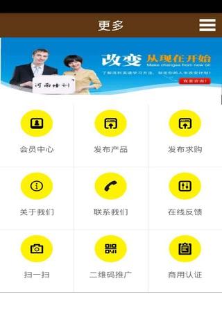 河南培训网 screenshot 4