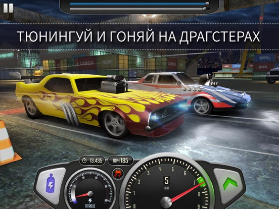 Top Speed: Drag & Fast Racing - Need For Real Race на iPad