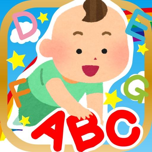 ABCタッチ-アルファベットを覚えよう!(英語) iOS App