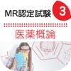 MR認定試験問題集 医薬概論