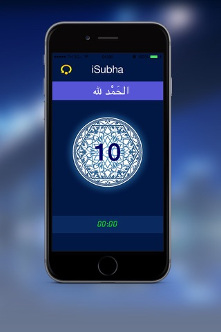 iSubha screenshot 3