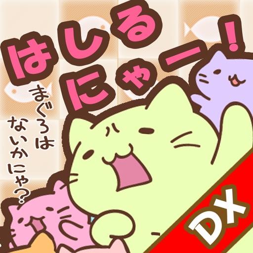 猫猫快跑:みっちりねこ だっしゅ!DX ~日本一周の旅~