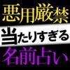 悪用厳禁◆現実100%名前占い【シュメール呪占】