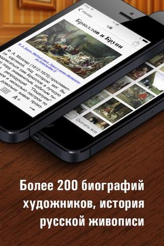 Russian Art HD screenshot 2