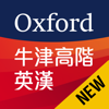 牛津高階英漢雙解詞典 Oxford Advanced Learner's English-Chinese Dic...