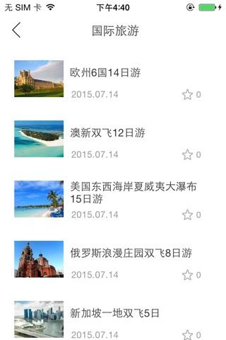 海华旅行社 screenshot 4