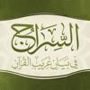 السراج في غريب القرآن