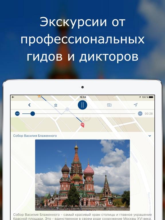 Путеводитель и Аудиогид AZBO + оффлайн карта мира Скриншоты8