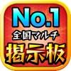 全国マルチ掲示板 No.1 アプリ for モンスト(モンスターストライク)