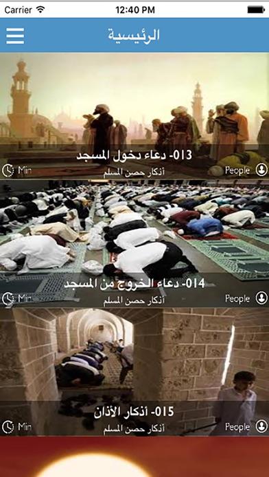 حصن المسلم  أذكار وأدعية : دعاء كل يوم بدون انترنتلقطة شاشة2
