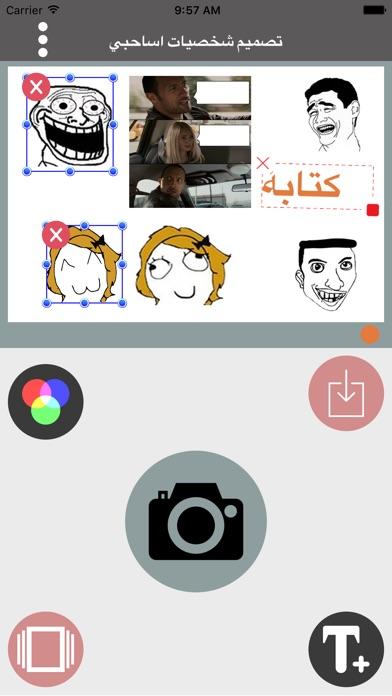 تصميم شخصيات اساحبي مع كتابة النصوص عليهالقطة شاشة1