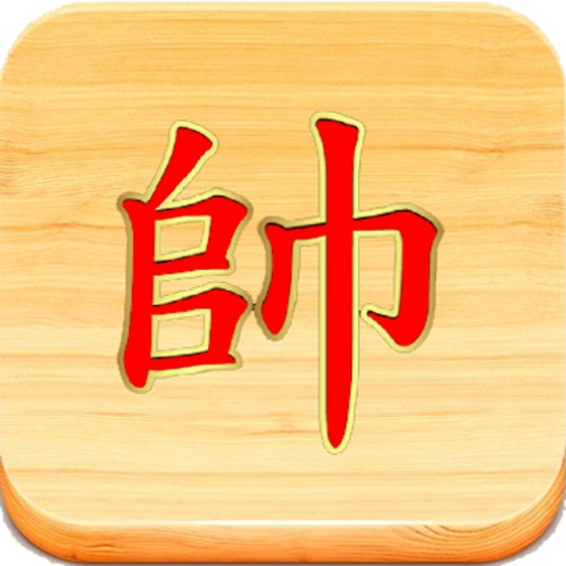 Chinese Chess - To Become A Better Player iOS App