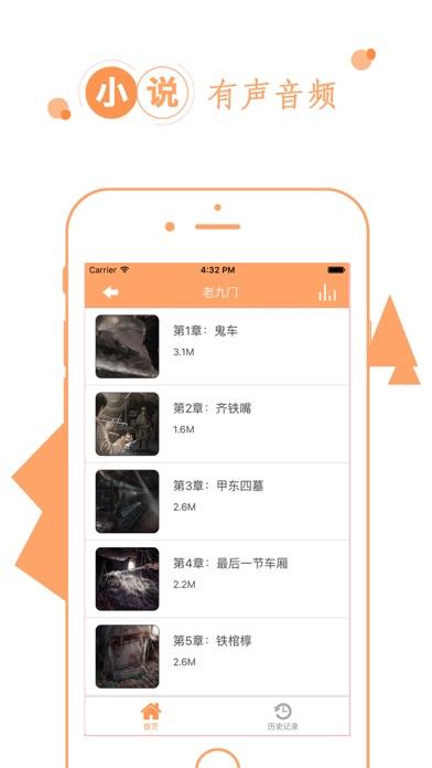 download 有声小说大全- 海量听书·全本免费 apps 2