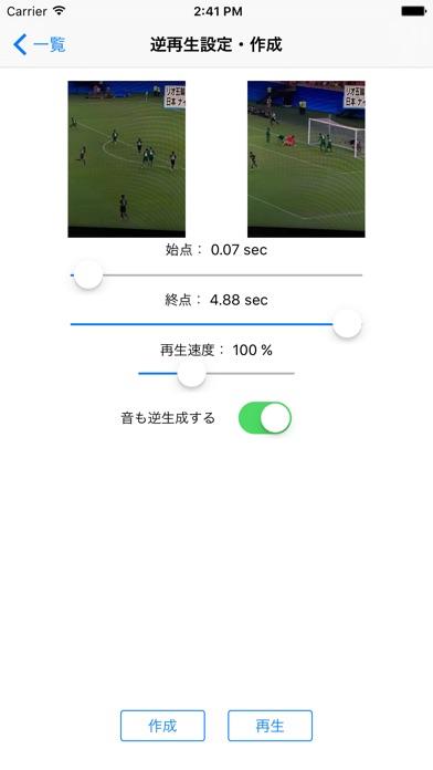 逆ビデオ screenshot1