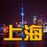 上海旅游攻略-自助旅游必备应用
