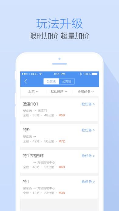 download 高德公交拍拍-兼职赚钱神器 apps 0