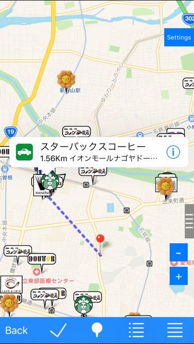 Famire's カフェ検索(ファミレスシ... screenshot1