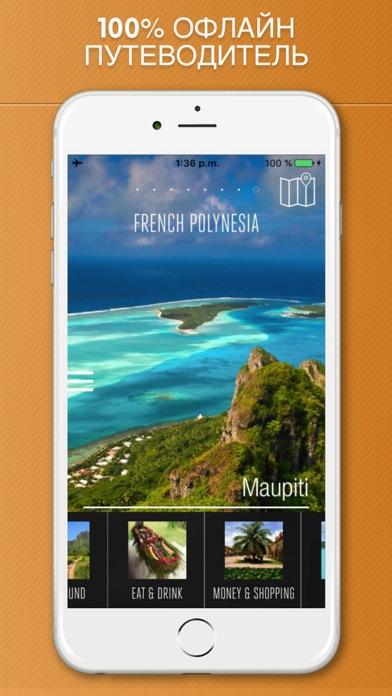 Французская Полинезия ПутеводительСкриншоты 1