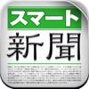 スマート新聞 for iPhone - 全て無料のニュース アプリ
