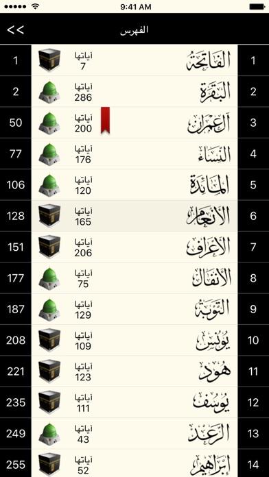 download القرآن الكريم كاملا بدون انترنت apps 2