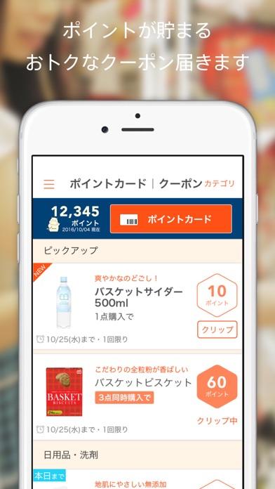 クリエイトお買物アプリのスクリーンショット1