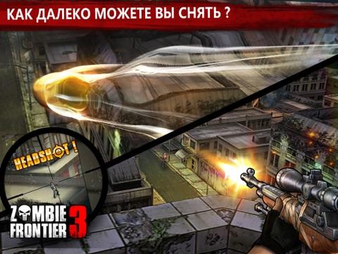 Zombie Frontier 3 на iPad