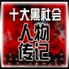 十大 黑社會 人物 傳記[10本簡繁]