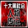 十大 黑社會 人物 傳記[10本簡繁] app free for iPhone/iPad