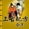 上古配方合集-男女 養生 藥膳[12本簡繁體]