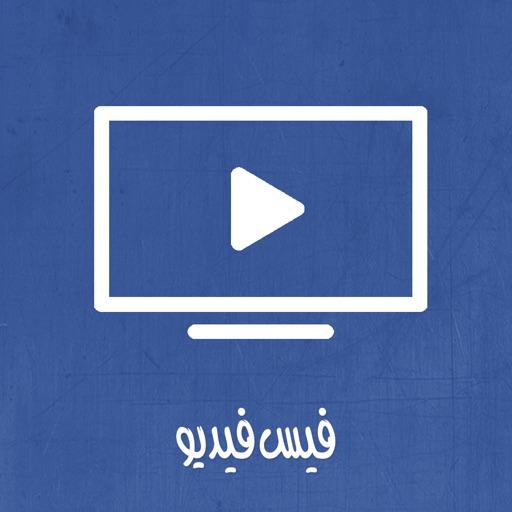 فيس فيديو