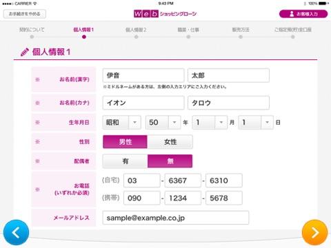 Webショッピングローン screenshot 2