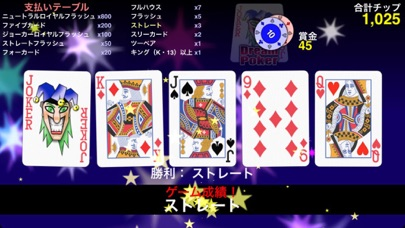 ドリームポーカー - ボーナスポーカーゲームのスクリーンショット4