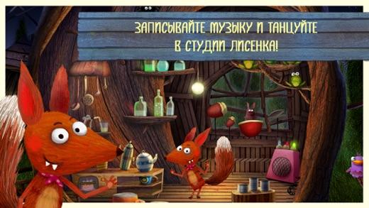 Little Fox Music Box – Kids songs – Sing along Screenshot