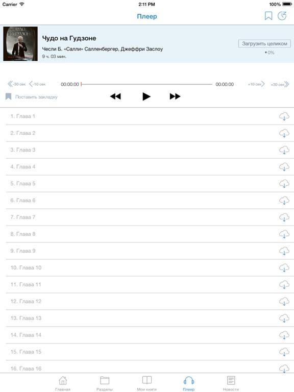 Аудиокниги бесплатно - скачать и слушать книги Скриншоты10