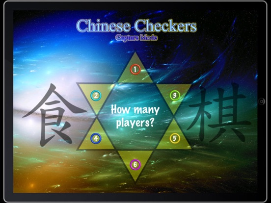 Chinese Checker (Capture Mode) Screenshots