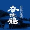 香住鶴株式会社