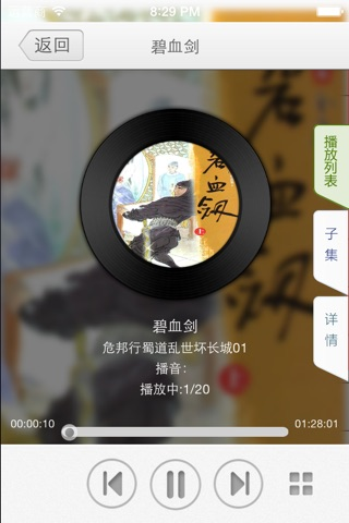 阅听书库(有声+文本精品书城) screenshot 3
