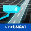 オービス&取締通知 -byいつもNAVI-