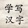 汉字笔画 学写汉字 Learn write Chinese words