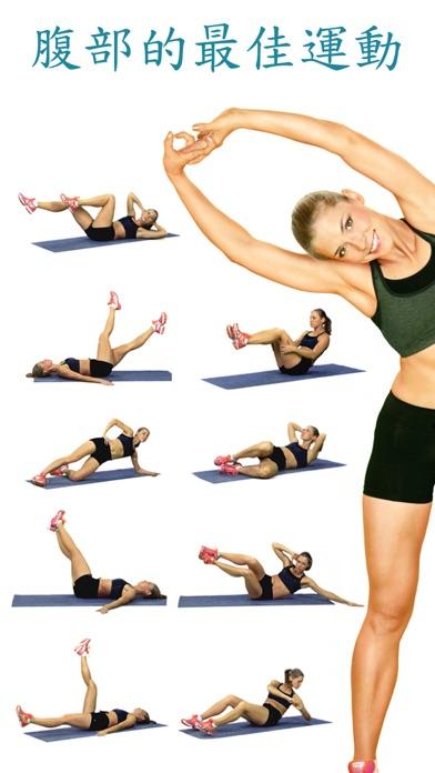 最好腹肌健身 Best Abs Fitness截图1