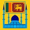 Sri lanka Prayer Times أوقات الصلاة سري لانكا