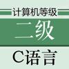 计算机等级考试C语言版 2017最新