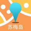 苏梅岛中文离线地图