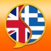English-Greek Dictionary Free