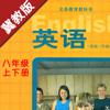 初中英语八年级上下册冀教版 -中小学霸口袋学习助手
