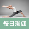 天天瑜伽教练- 马甲线塑形减肥必备