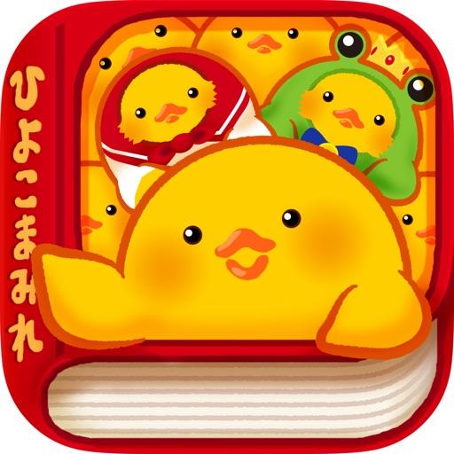 FairylandChicks iOS App