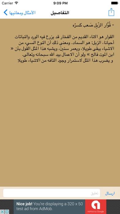 .الامثال و معانيهالقطة شاشة3